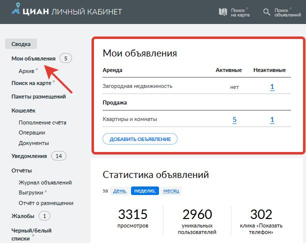 * загрузка происходит по правилам и с установленной периодичностью циан (chitamedia.ru).